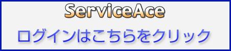 service-ace