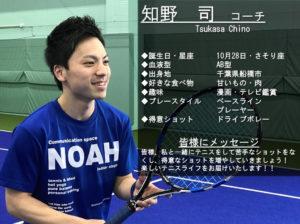 テニススクール・ノア 神戸御影校 コーチ 知野 司 (ちの つかさ)