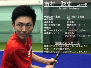 テニススクール・ノア 神戸御影校 コーチ 市村 聡史 (いちむら さとし)