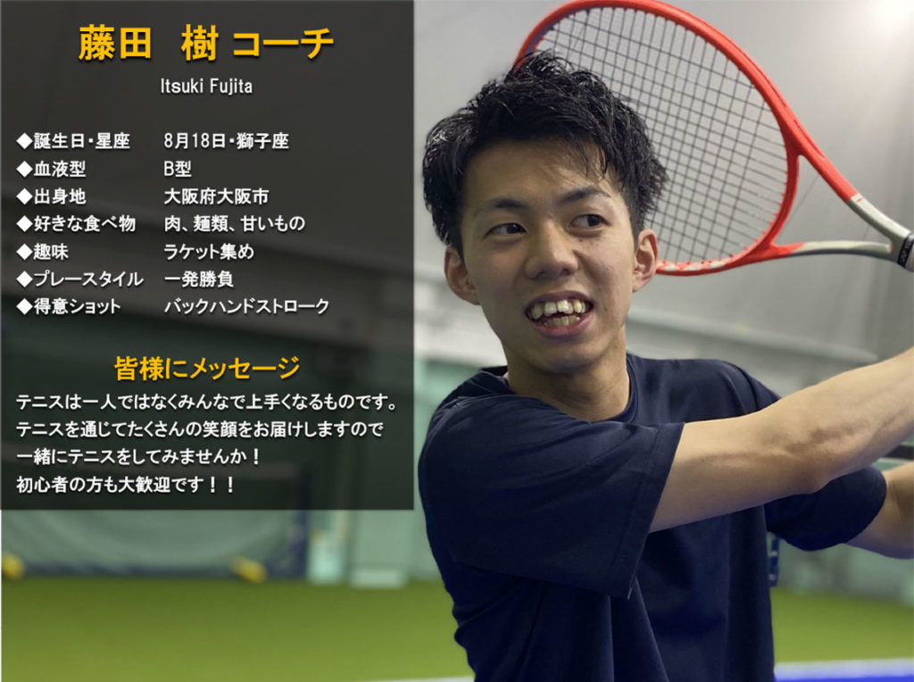 テニススクール・ノア 神戸御影校 コーチ 藤田 樹(ふじた いつき)