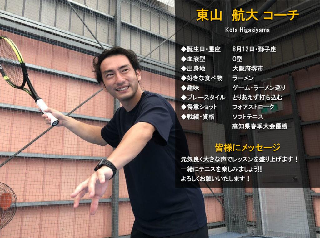 テニススクール・ノア 神戸御影校 コーチ 東山 航大(ひがしやま こうた)