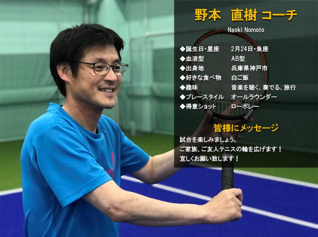 テニススクール・ノア 神戸御影校 コーチ 野本 直樹(のもと なおき)
