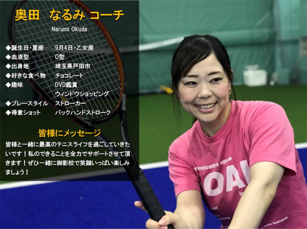 テニススクール・ノア 神戸御影校 コーチ 奥田 なるみ(おくだ なるみ)